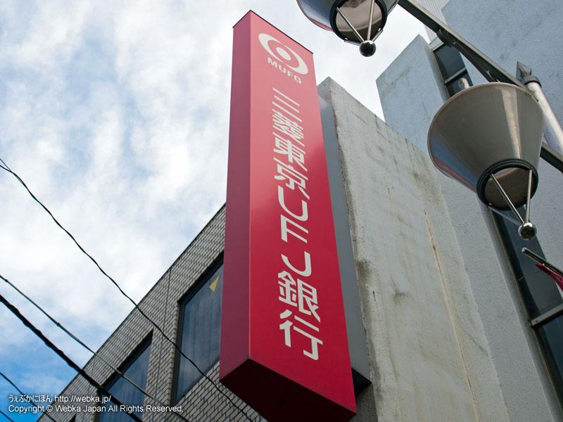 三菱東京UFJ銀行祐天寺支店
