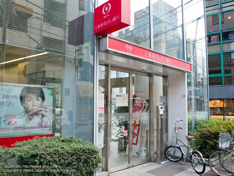 三菱東京UFJ銀行祐天寺支店の画像2