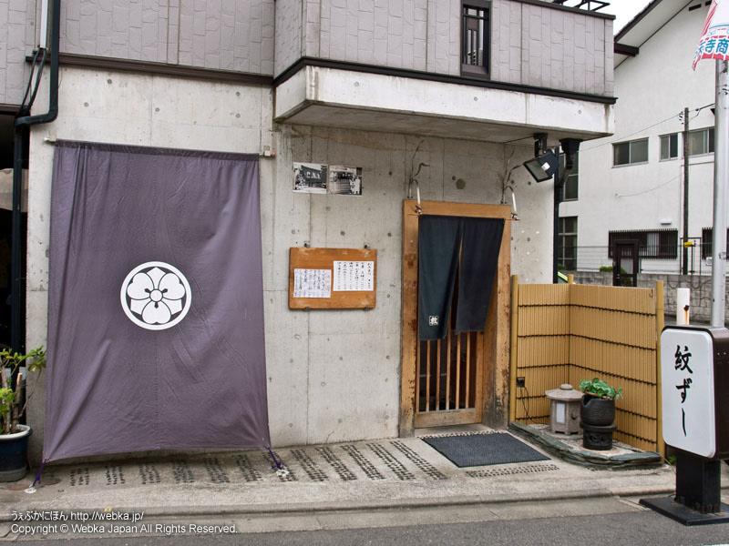 紋寿司の画像6