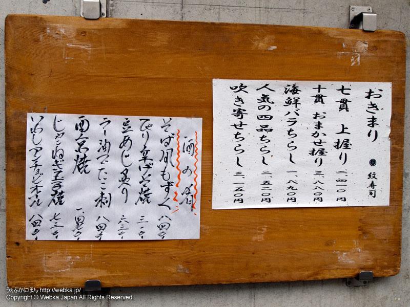 紋寿司の画像2