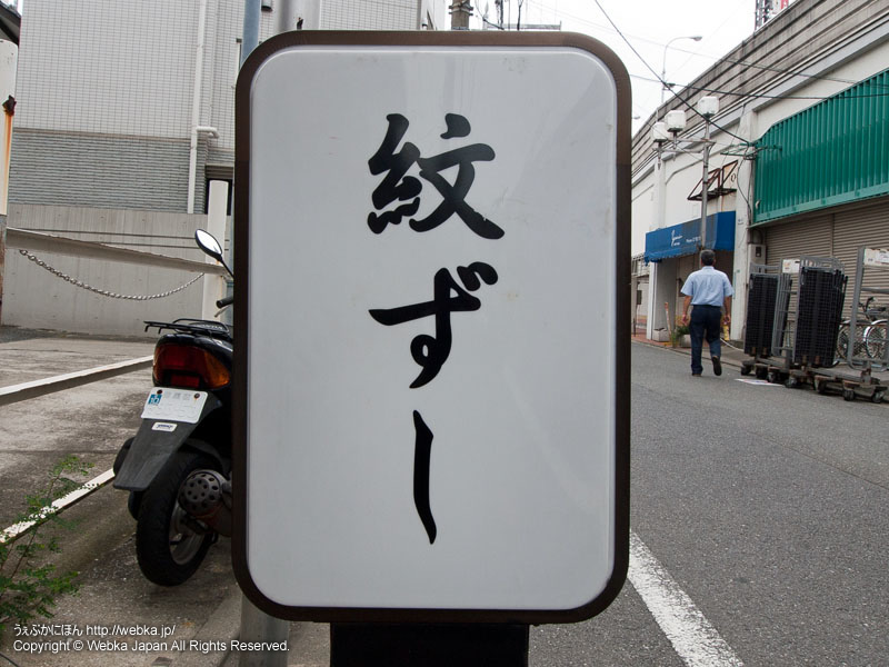 紋寿司の画像1