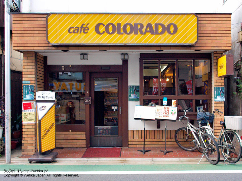 Cafe COLORADO 祐天寺店