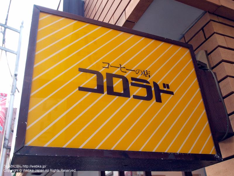 Cafe COLORADO 祐天寺店の画像1
