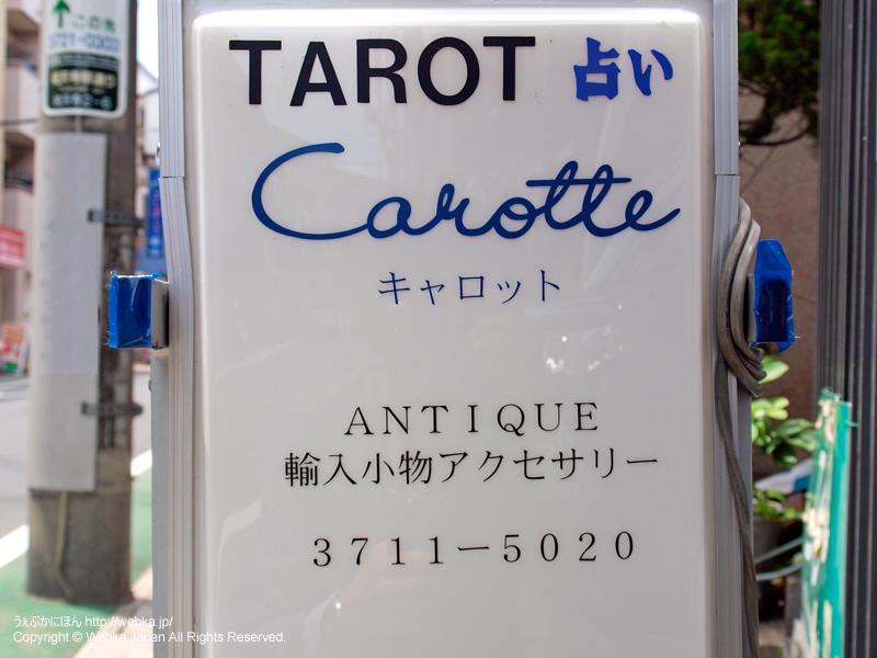 キャロット