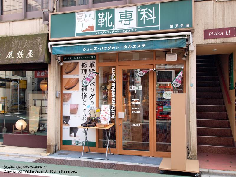 靴専科 祐天寺店の画像5