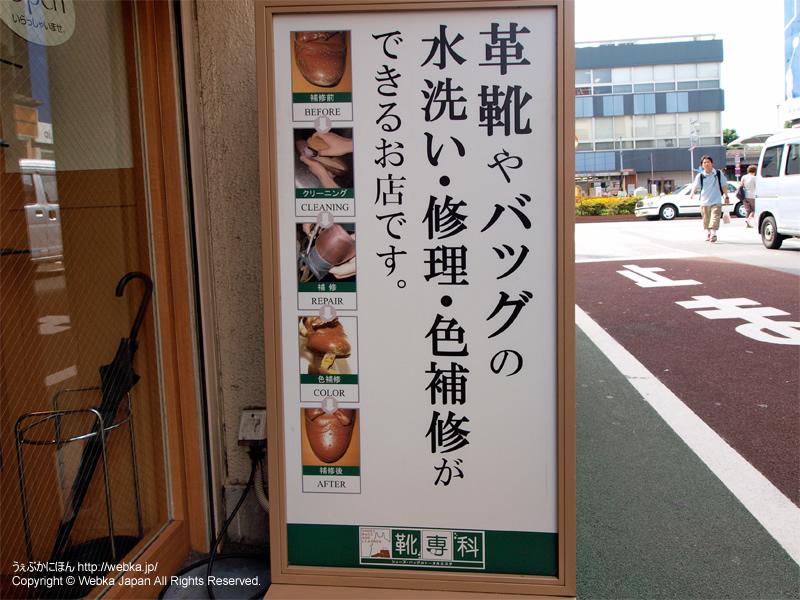 靴専科 祐天寺店の画像2