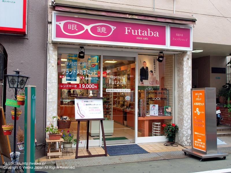 メガネのFutabaの画像5