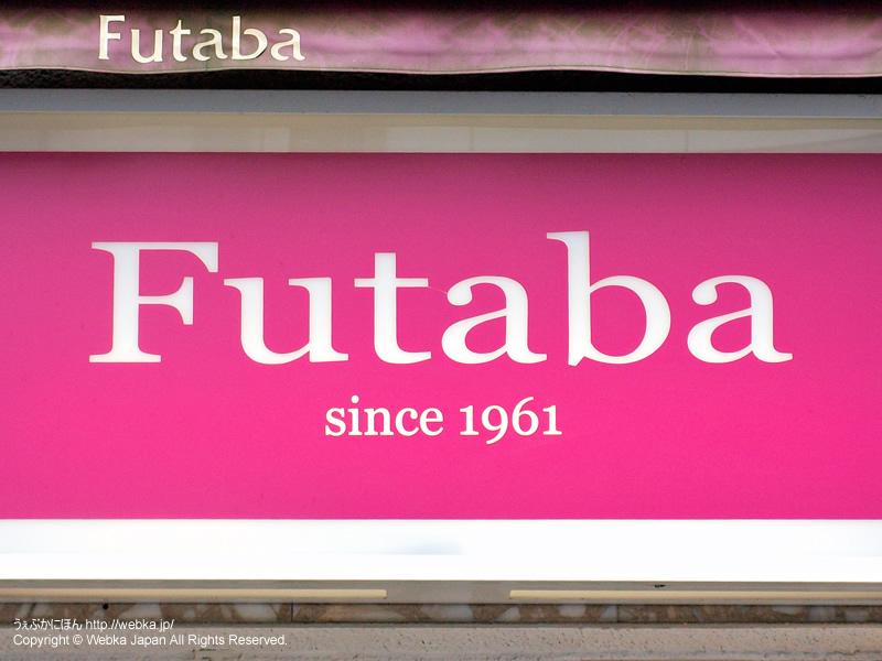 メガネのFutaba