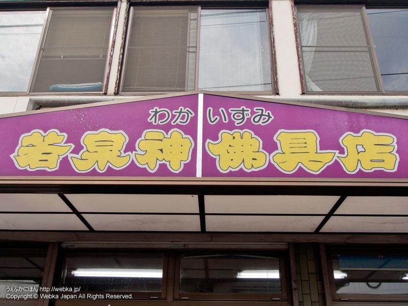 若泉神仏具店の画像1