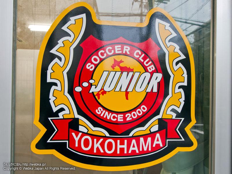 横浜ジュニオールサッカークラブの画像2
