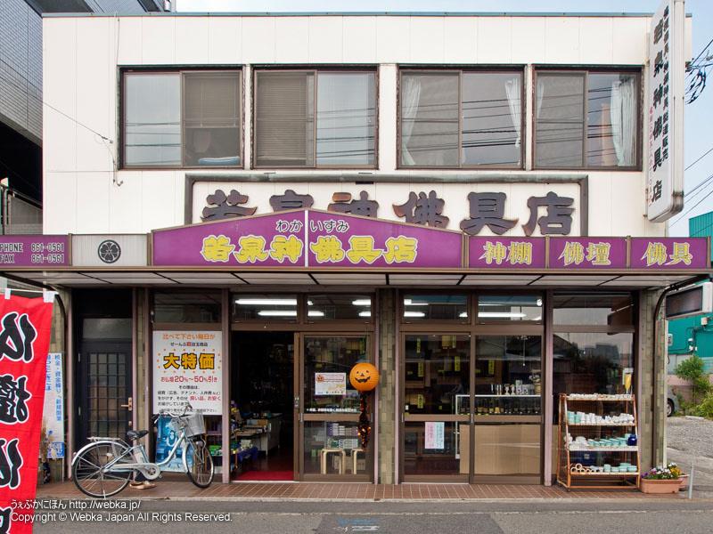 若泉神仏具店の画像3
