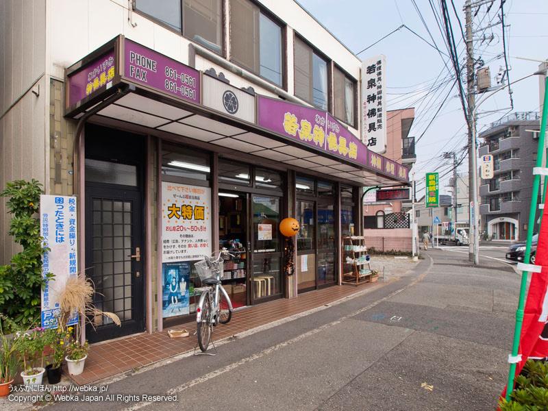 若泉神仏具店の画像2