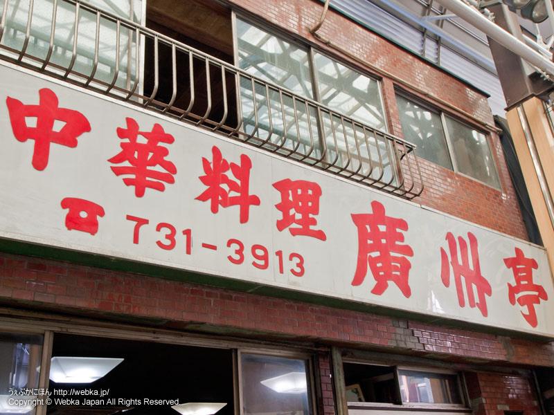 中華料理 広州亭