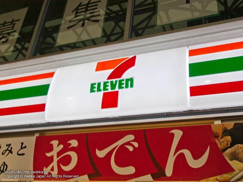セブン-イレブン 横浜弘明寺町店