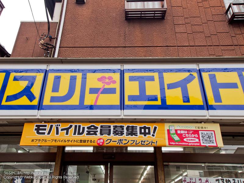 スリーエイト 弘明寺店