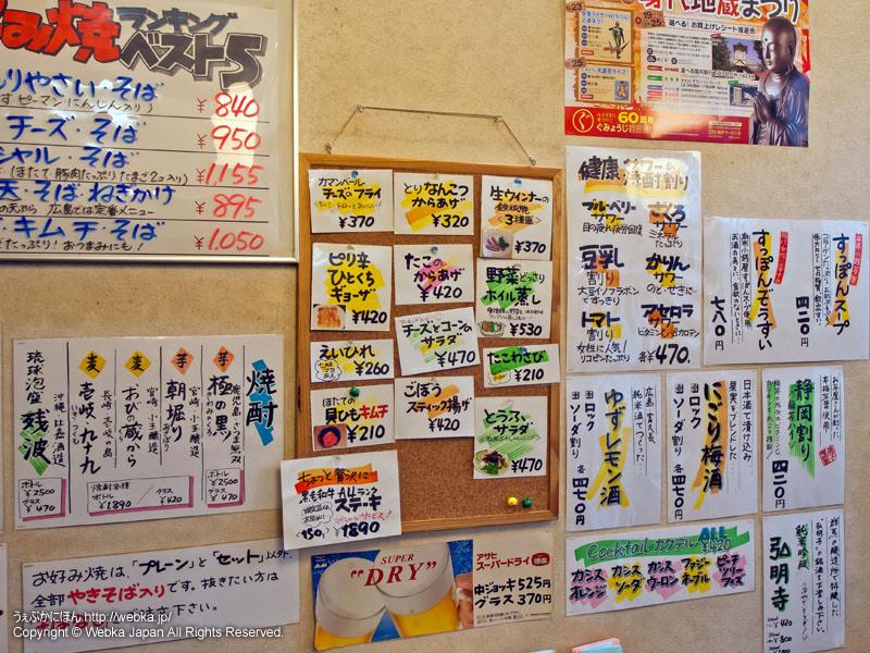 広島風お好み焼き ぐぁんばる亭の画像2
