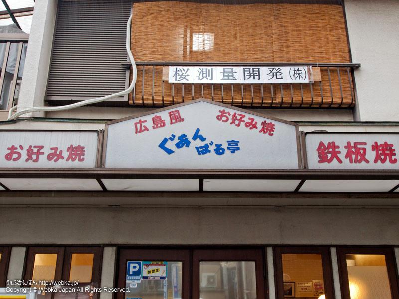 広島風お好み焼き ぐぁんばる亭の画像1