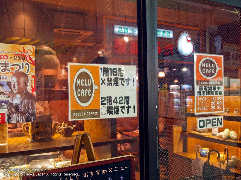 メル・カフェの画像2
