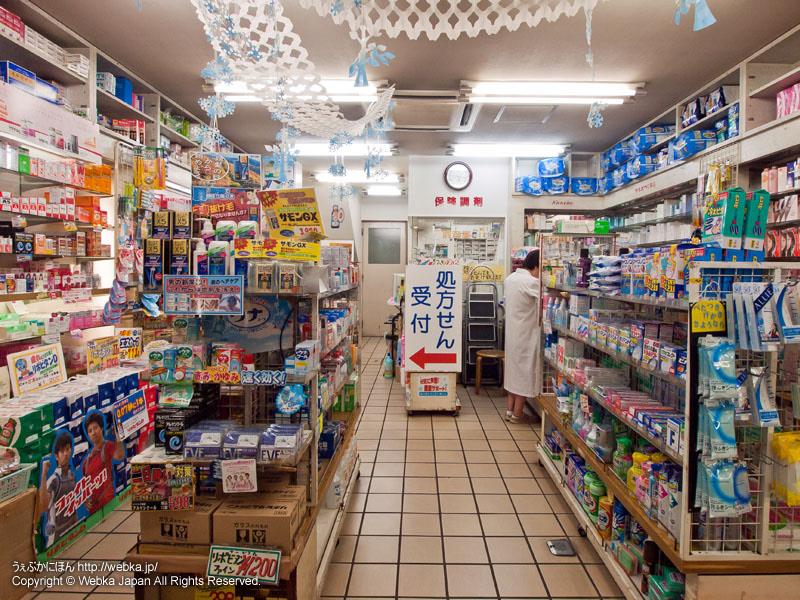 河原だるま薬局の画像4