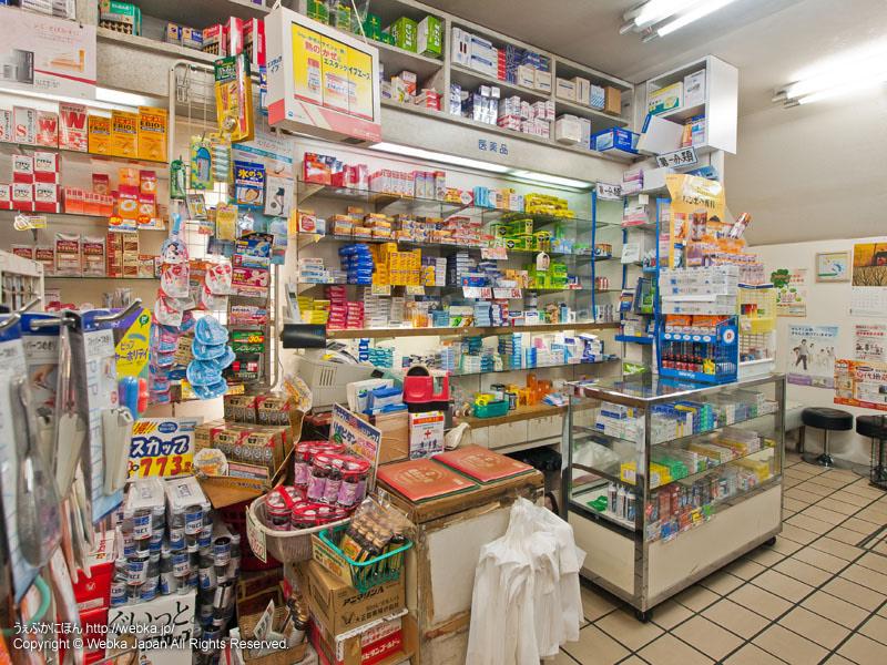 河原だるま薬局の画像2