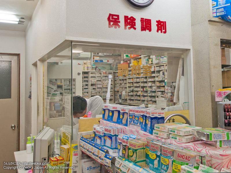 河原だるま薬局の画像5