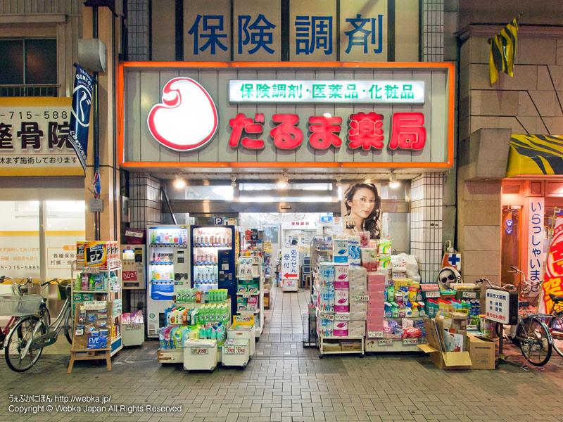 河原だるま薬局の画像3