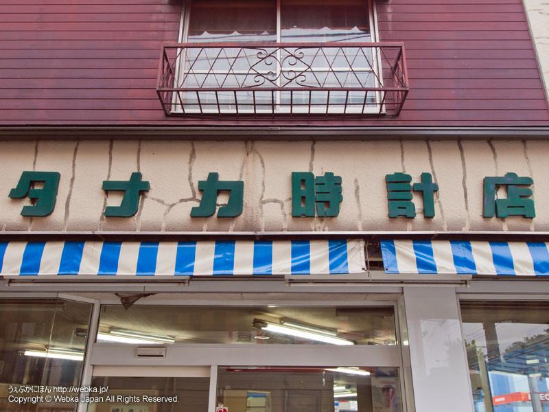 田中時計店