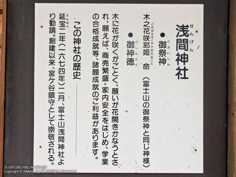浅間神社の画像1