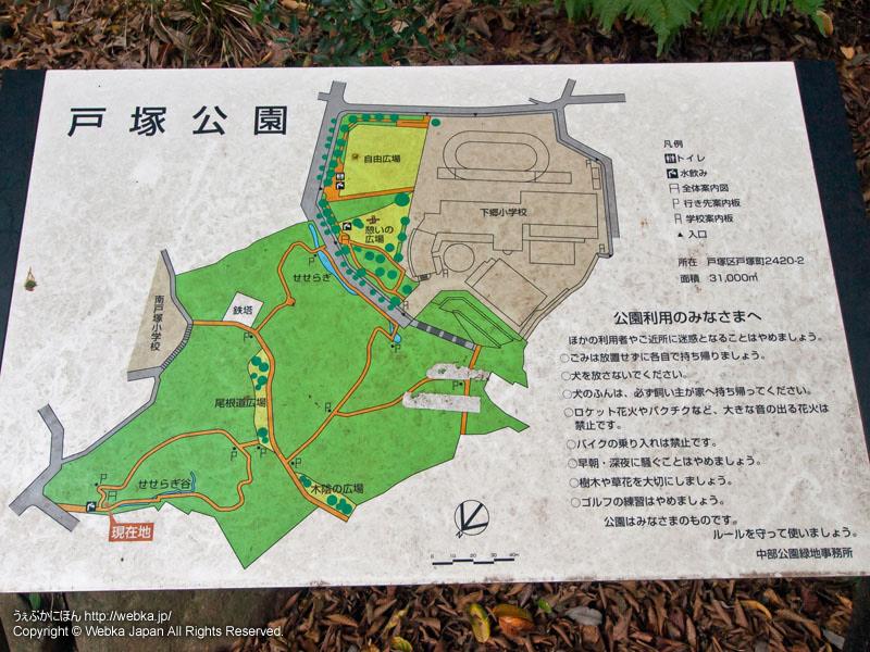 戸塚公園の画像2