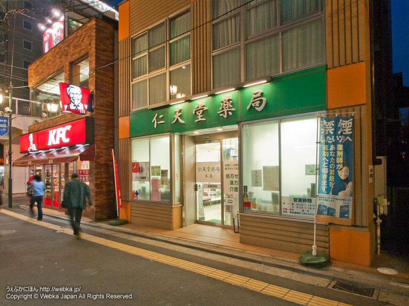 仁天堂薬局 本店の画像2