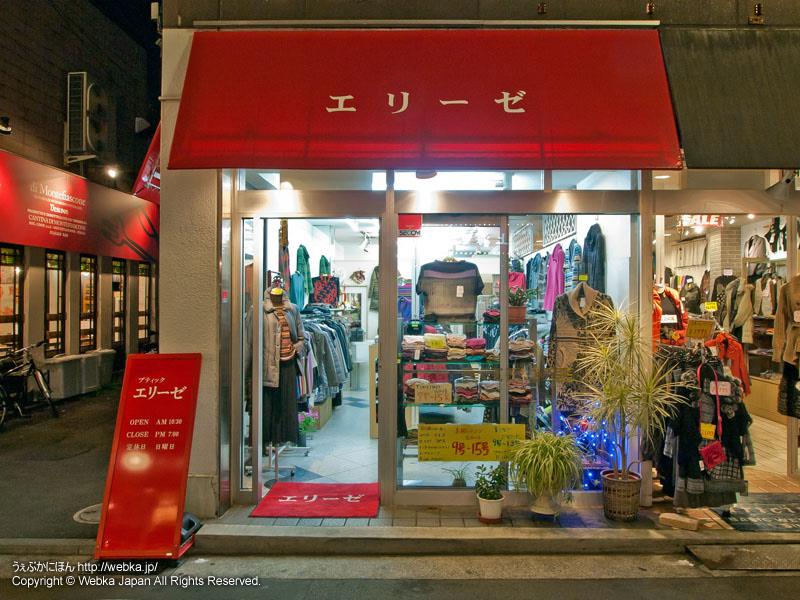 エリーゼ 本店の画像5