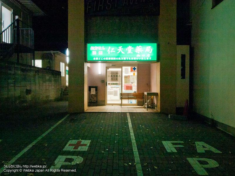 仁天堂薬局 西口店の画像4