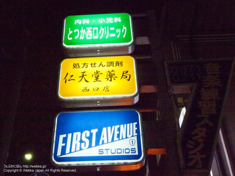 仁天堂薬局 西口店の画像2