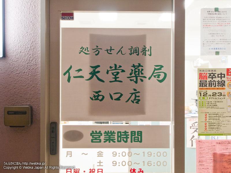 仁天堂薬局 西口店の画像1