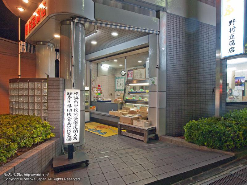 野村豆腐店の画像5