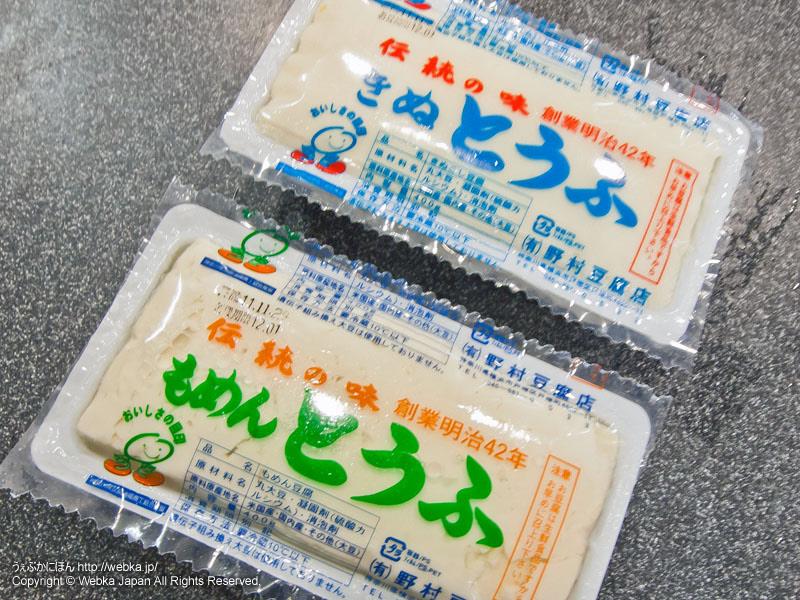 野村豆腐店