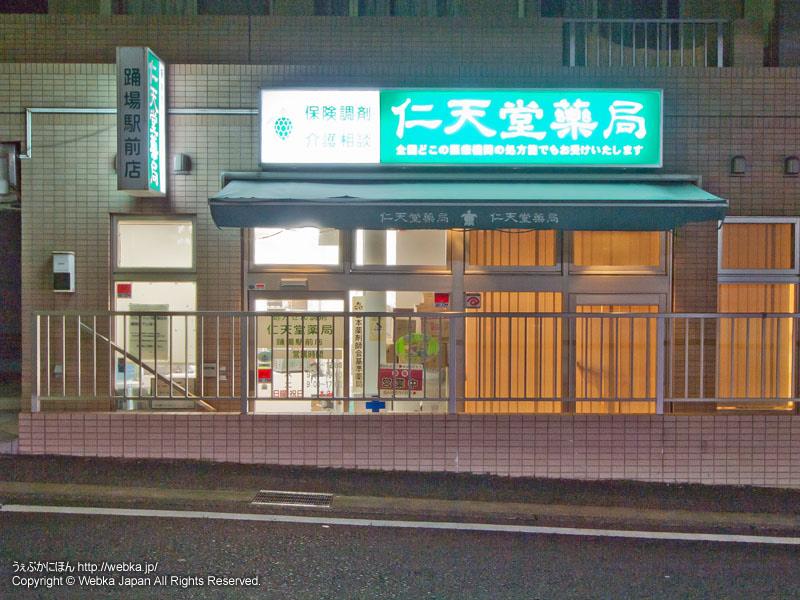 仁天堂薬局踊場駅前店の画像5