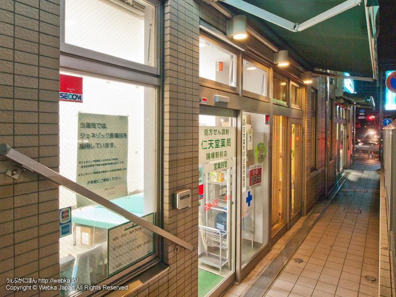 仁天堂薬局踊場駅前店の画像2