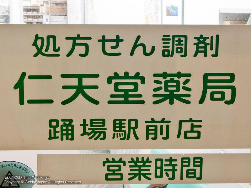 仁天堂薬局踊場駅前店