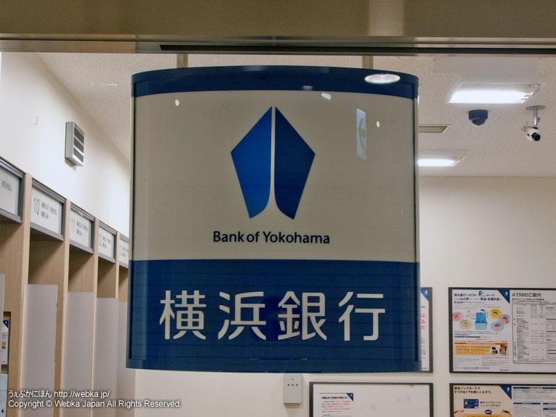 横浜銀行戸塚支店の画像7