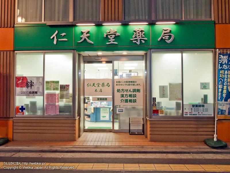 仁天堂薬局 本店の画像3