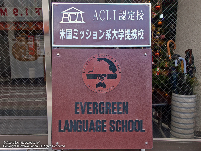 EVERGREEN LANGUAGE SCHOOLの画像1