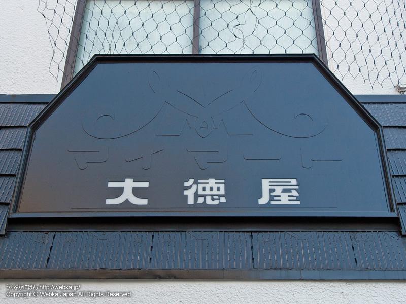 大徳屋の画像1