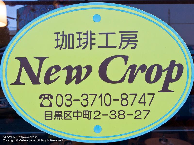 New Cropの画像1