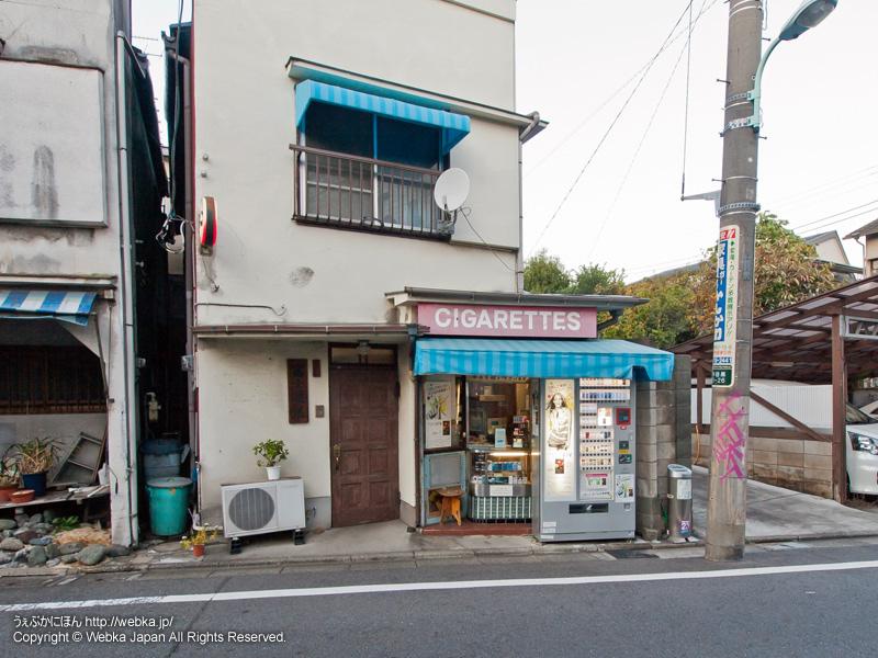 富士運送 たばこ店の画像2