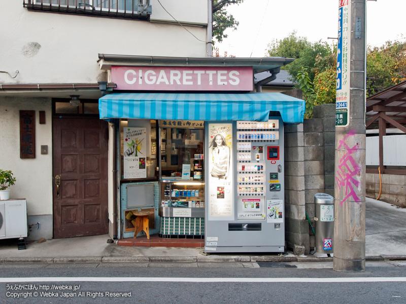 富士運送 たばこ店