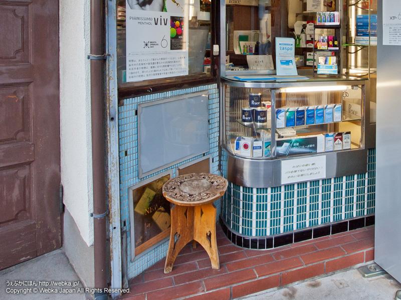 富士運送 たばこ店の画像5