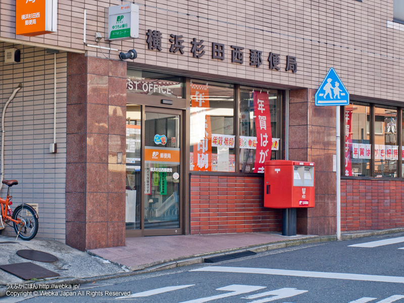 横浜杉田西郵便局の画像4
