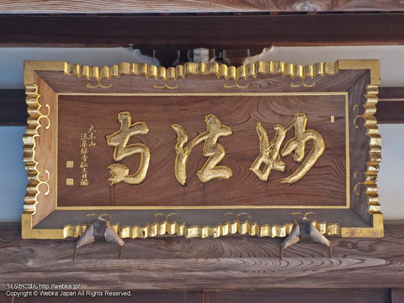 妙法寺の画像1