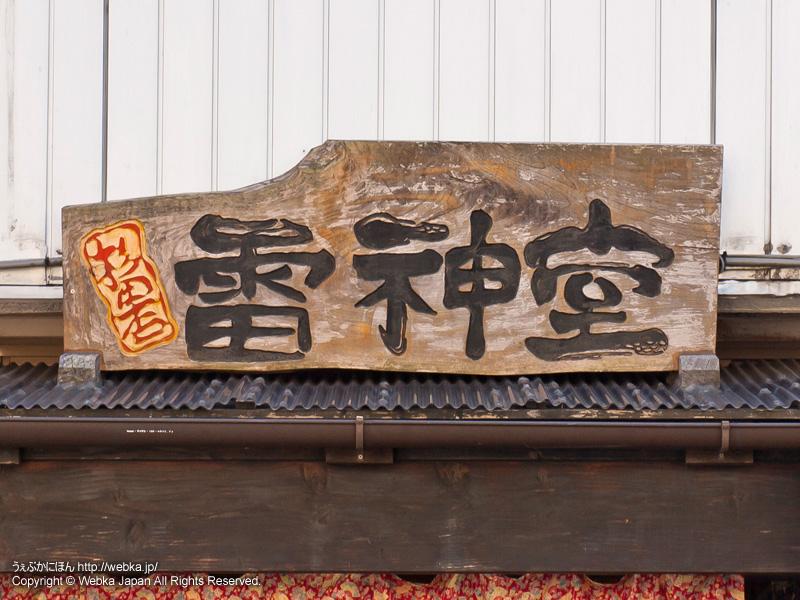 雷神堂 杉田店の画像1